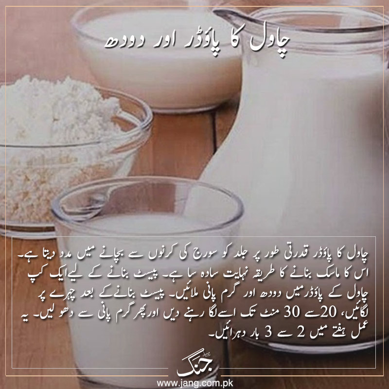 husk and milk for fair complexion