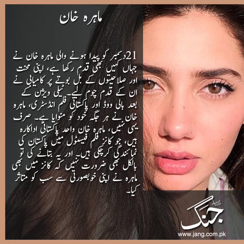 mahira khan is a sagittarius