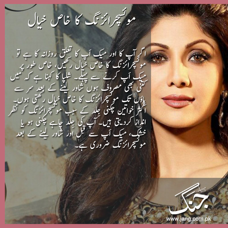moisturizing tip beauty secrets of bollywood diva shilpa shetty