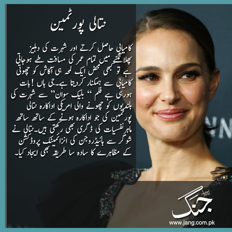 Natalie Portman Most Educated Actors that will Surprise you