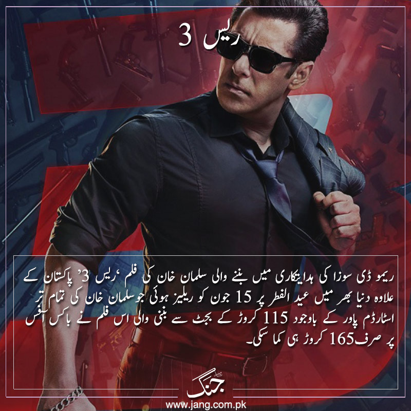 race 3 flop movie of 2018