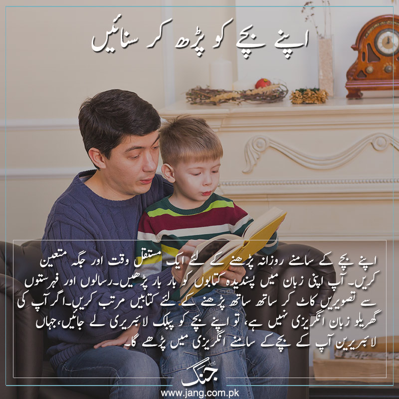 read books to your kids