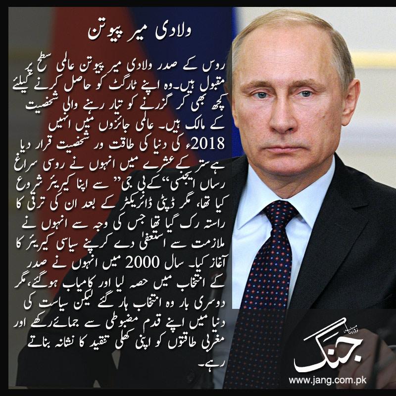 vladimir putin power player in the field of world politics