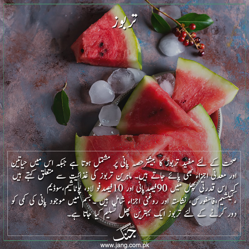 Watermelon The Best Food to Increase Blood Flow and Circulation