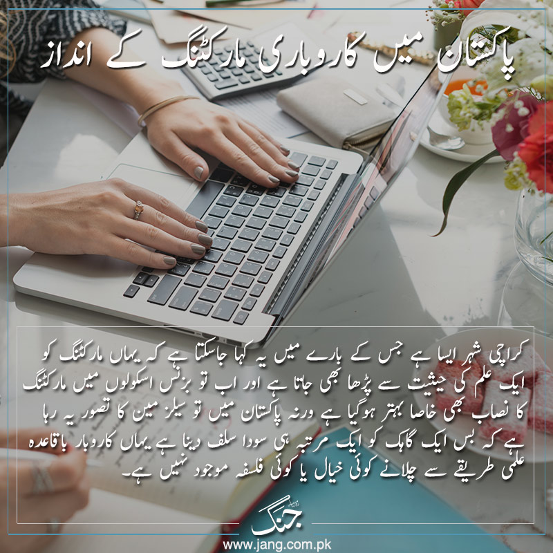 Foster a respectful environment of business in Pakistan