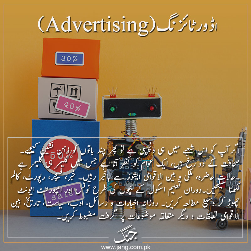 Advertisement Career in Mass Communication & Journalism