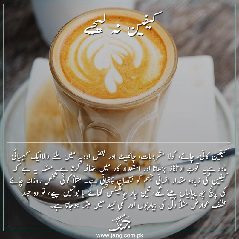 avoid drinking caffeine