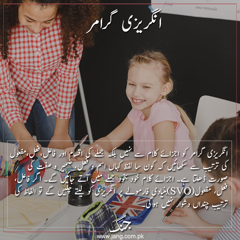 Help them to improve their english grammer
