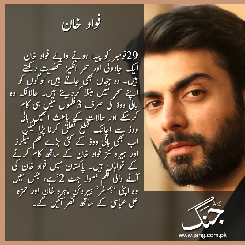 fawad khan is a sagittarius