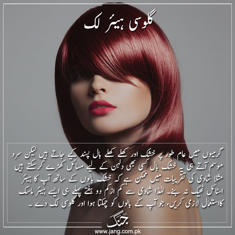 Get glossy hair