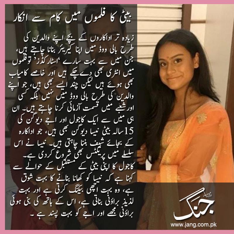 kajol's daughter refuses to work in films