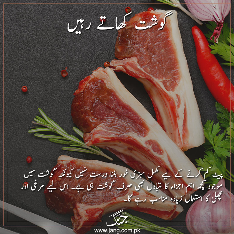 keep eating meat for reducing weight