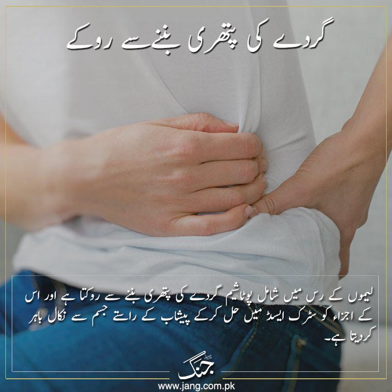 It helps prevent kidney stones