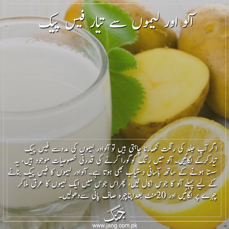 lemon and potato face pack for fair complexion