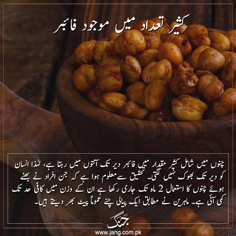 roasted chickpeas are high on fiber