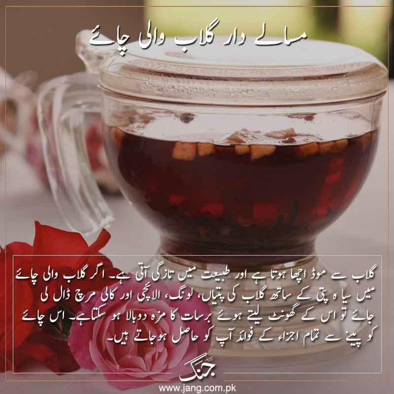 spicy rose tea can boost your metabolism