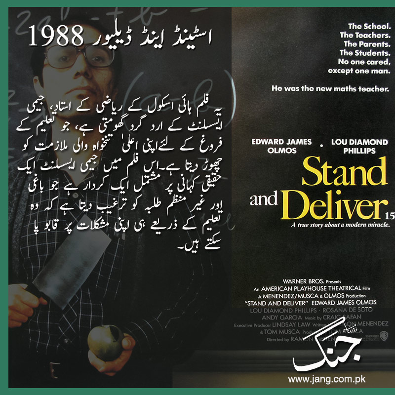 Stand and Deliever Top Educational Movies that Prove Education Can Change the World