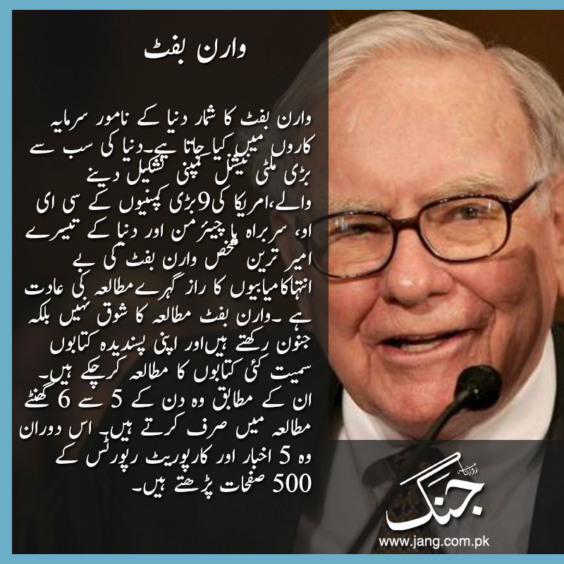 Warren buffet Inspirational stories behind world's richest people
