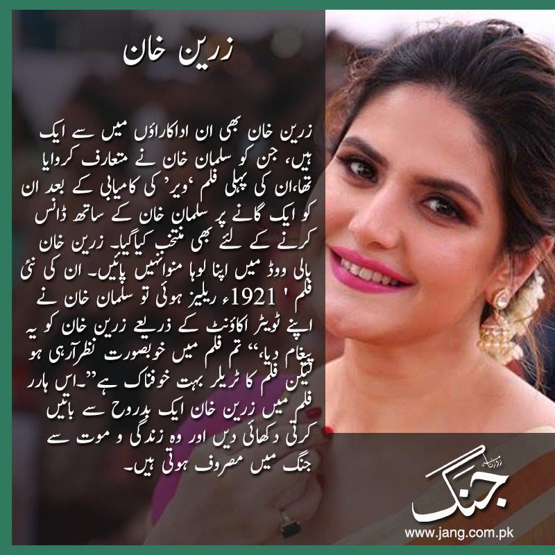 Zareen Khan Bollywood celebrity launched by Salman Khan