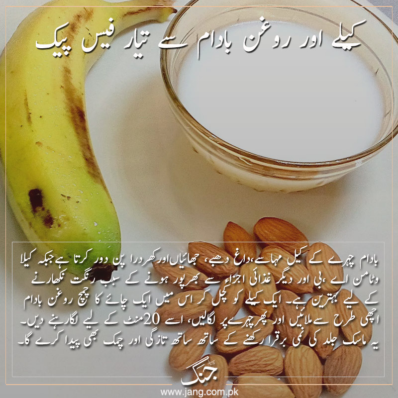 almond and banana face pack for fair complexion
