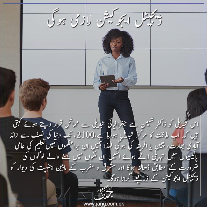 Tertiary Education