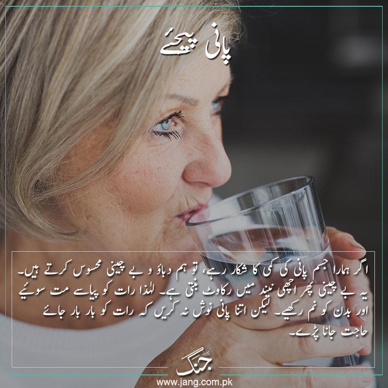drink water to avoid sleeplessness