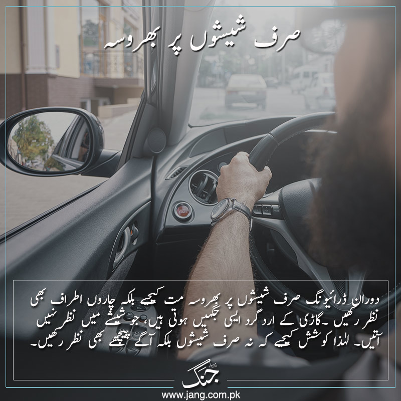 driving safety tip dont count only on the side mirrors