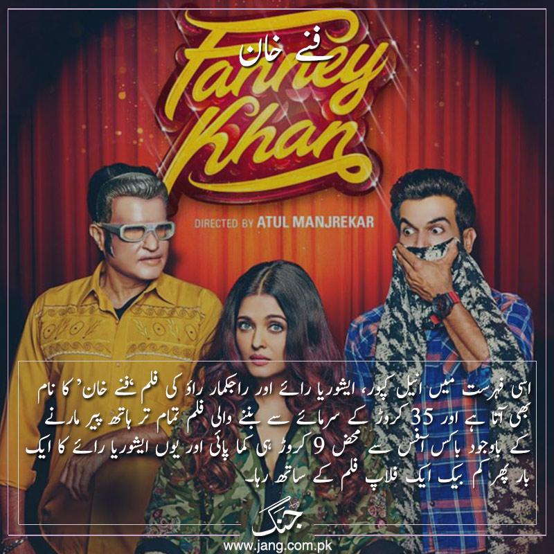 fanney khan flop movie of 2018