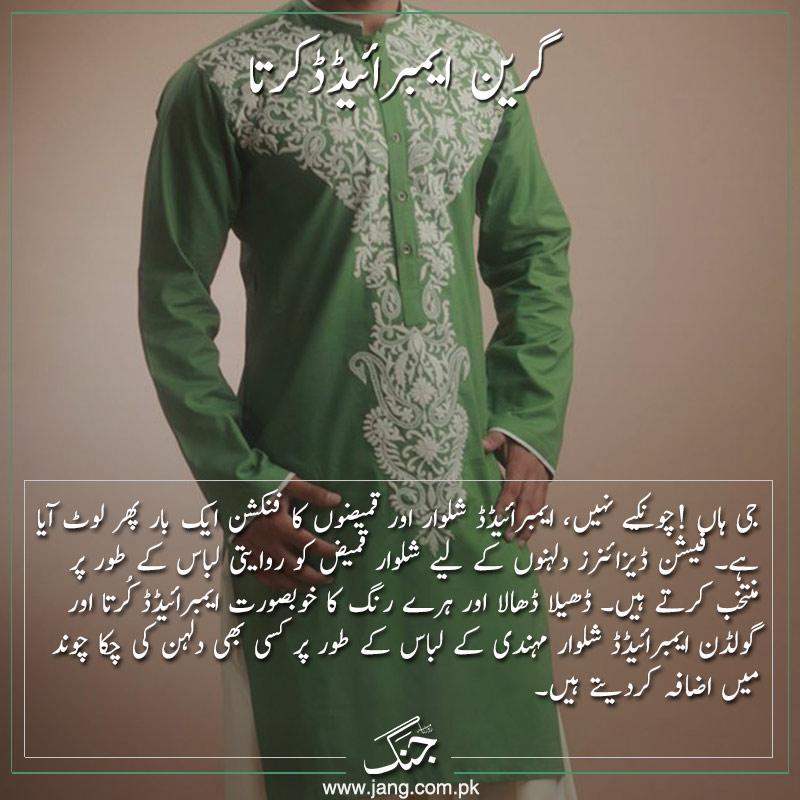 green embroidery kurta