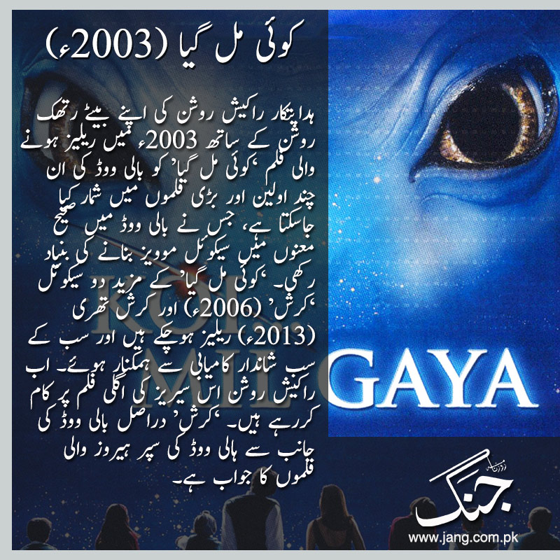 koi mil gaya successful bollywood movie