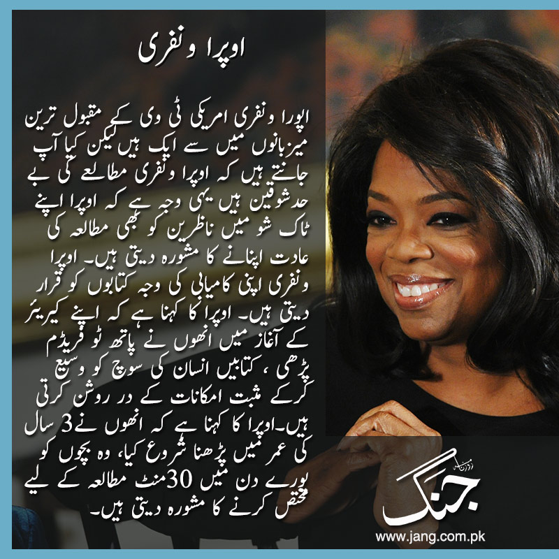 Opera winfrey Inspirational stories behind world's richest people