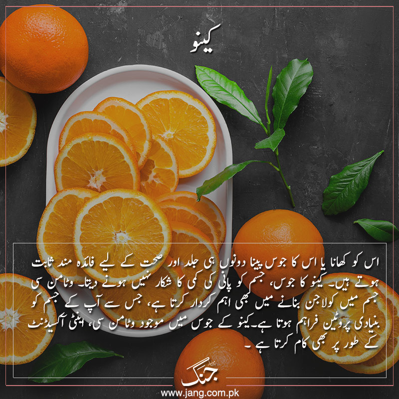 Orange food can make you look beautiful