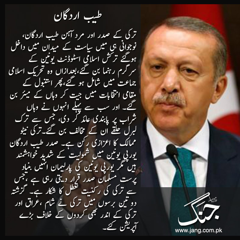recep tayyip erdogan power player in field of world politics
