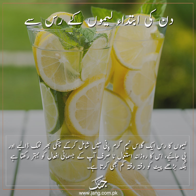 reducing weight with lemonade