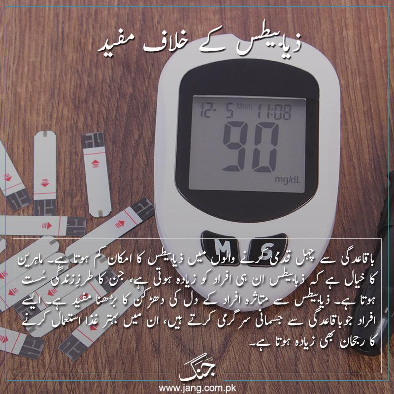 walk is good for diabetes patients