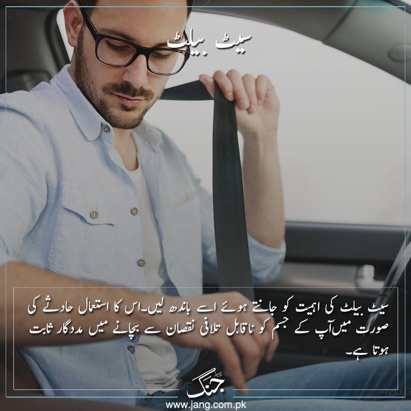 driving safety tip always wear seat belts