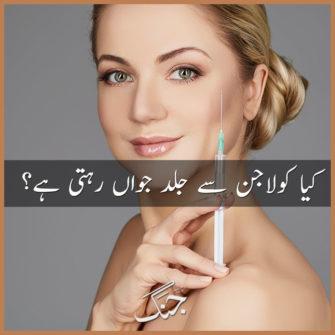 Collagen and skin health