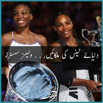 William sisters Queens in the world of tennis