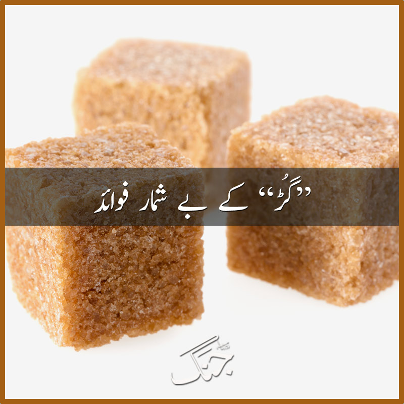 Surprising Benefits Of Jaggery