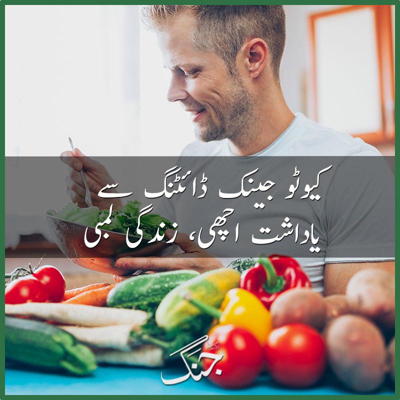 Keto diet may increase memory, reduce mortality