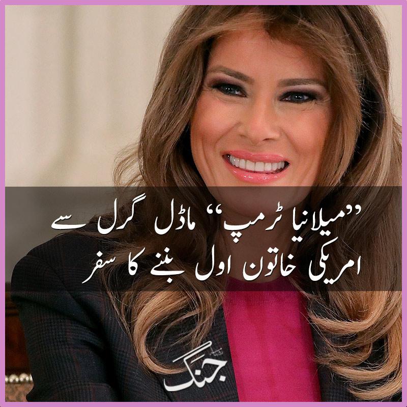 Melania Trump Biography