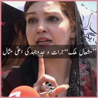 Mishal Malik a Great women