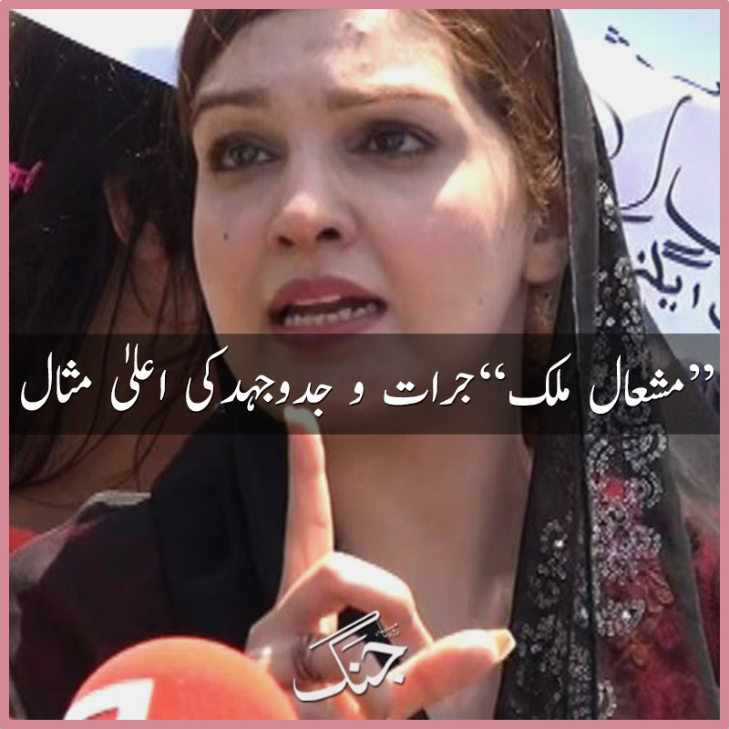 Mishal Malik a Great women