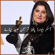Pakistan's Sharmeen Obaid Chinoy: The Oscar double winner