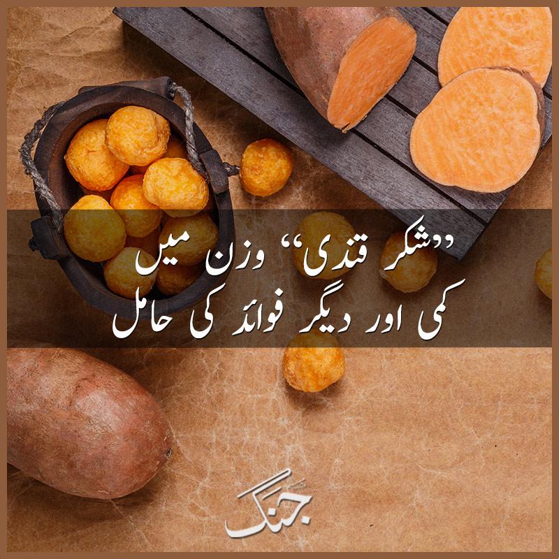 5 Surprising Health Benefits of Sweet Potatoes