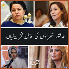 Daughters of powerful politicians in the world