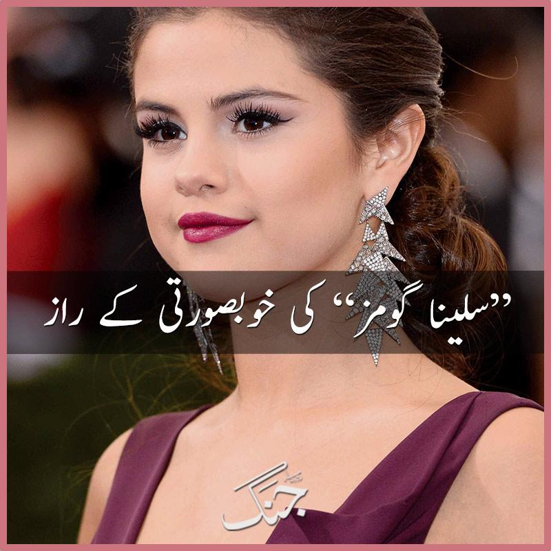 selena gomez beauty secrets