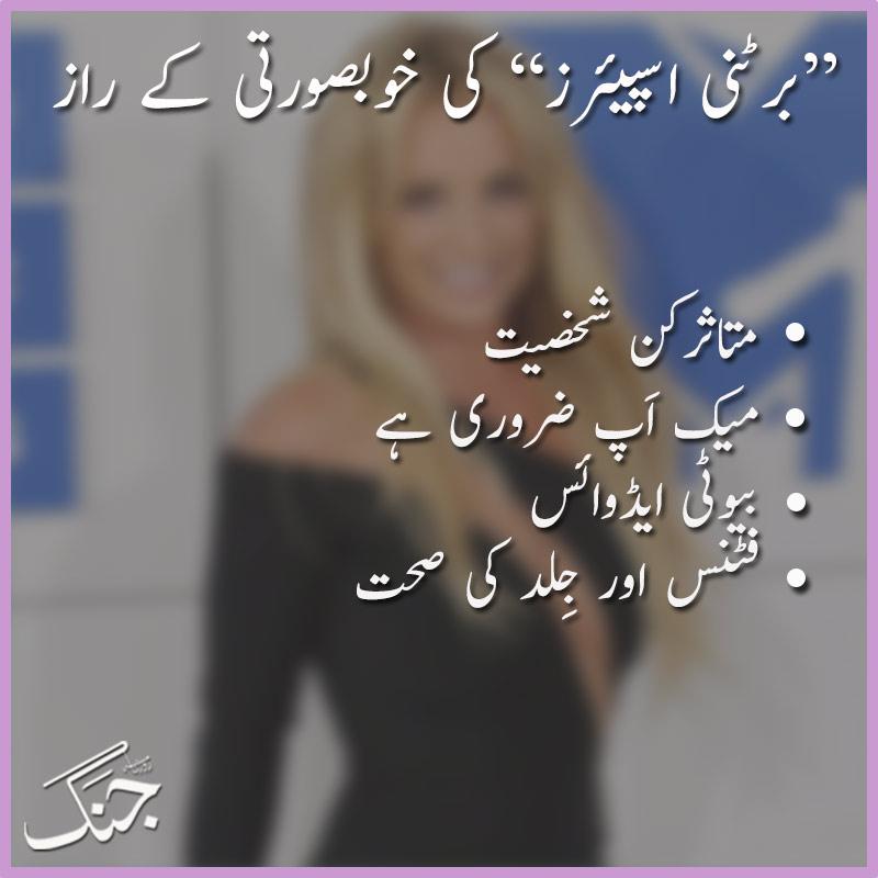 Makeup & Beauty Secrets of Britney Spears Table