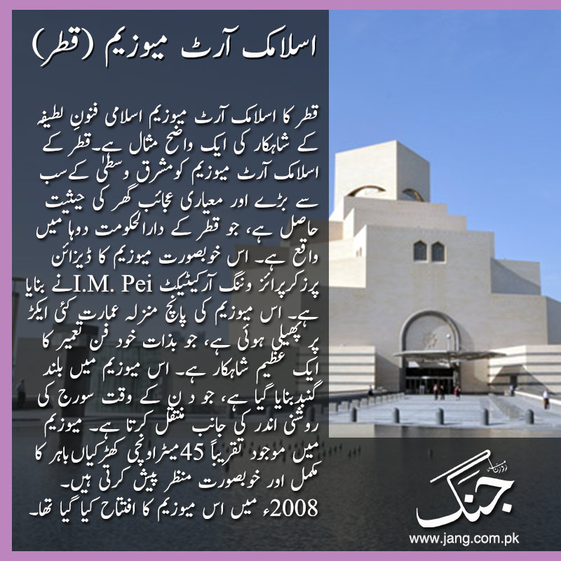 islamic art museum qatar