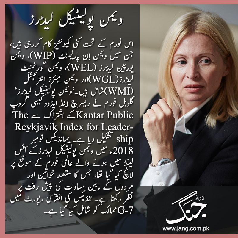 women political leader